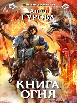 cover image of Книга огня