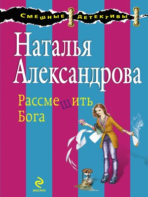 cover image of Рассмешить Бога