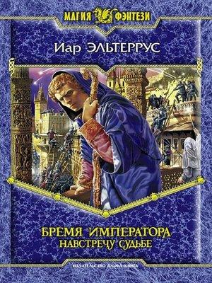 cover image of Бремя императора