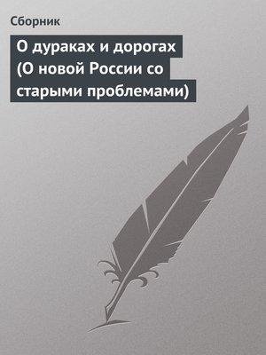 cover image of О дураках и дорогах (О новой России со старыми проблемами)