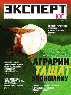 cover image of Эксперт Юг 04-2017