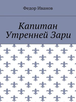 cover image of Капитан Утренней Зари