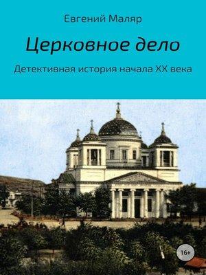 cover image of Церковное дело. Детективная история начала XX века