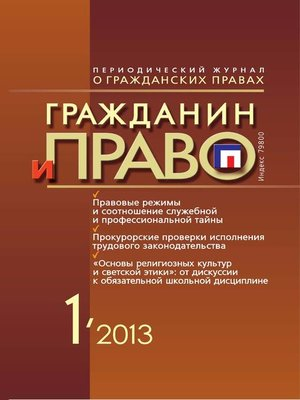 cover image of Гражданин и право №01/2013