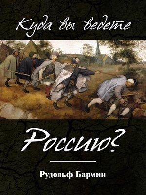 cover image of Куда вы ведете Россию?