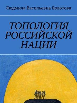 cover image of Топология российской нации