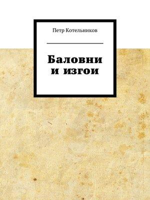 cover image of Баловни иизгои