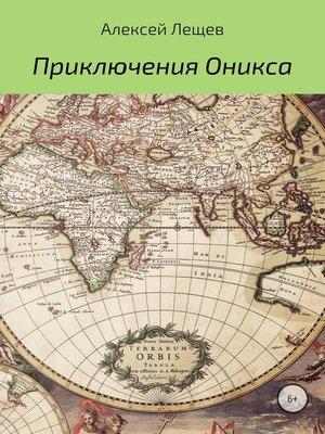 cover image of Приключения Оникса