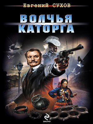 cover image of Волчья каторга