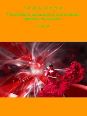 cover image of Пасодобль ромашек в сиреневом тумане на сером...