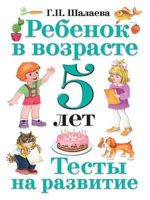 cover image of Ребенок в возрасте 5 лет. Тесты на развитие