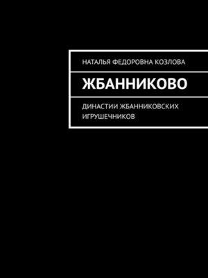cover image of Жбанниково. Династии жбанниковских игрушечников