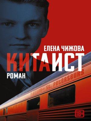 cover image of Китаист