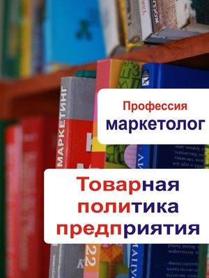 cover image of Товарная политика предприятия