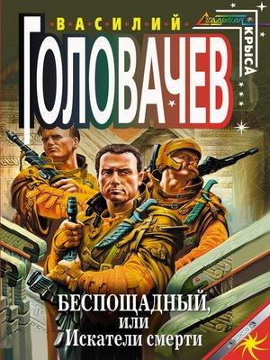 cover image of Беспощадный, или Искатели смерти