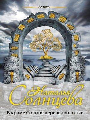 cover image of В храме Солнца деревья золотые