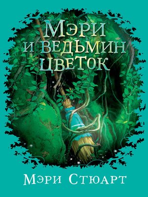 cover image of Мэри и ведьмин цветок