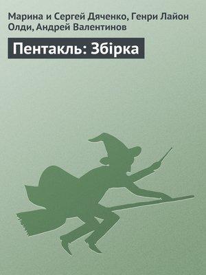 cover image of Пентакль