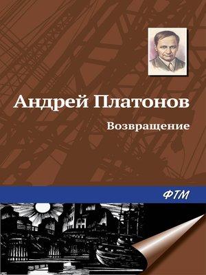 cover image of Возвращение