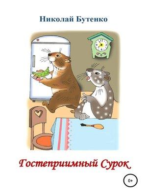 cover image of Гостеприимный Сурок
