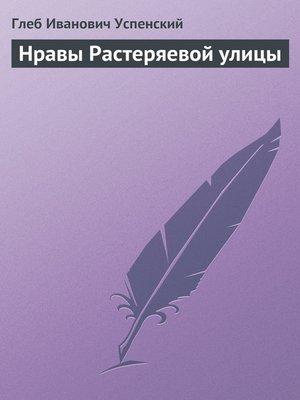 cover image of Нравы Растеряевой улицы