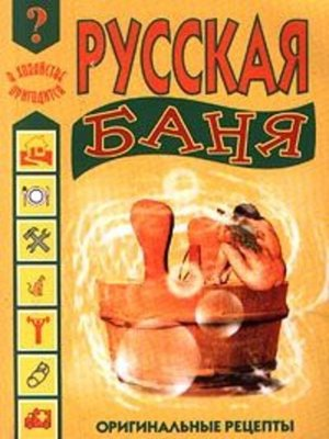 cover image of Русская баня