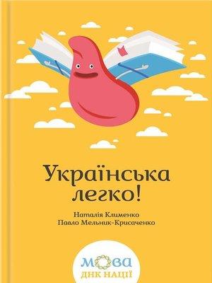 cover image of Українська легко!