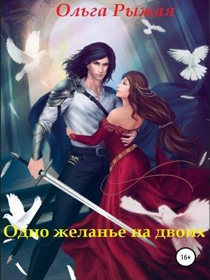 cover image of Одно желанье на двоих