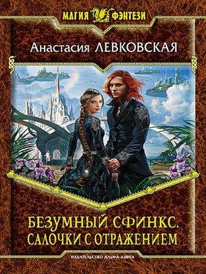 cover image of Безумный Сфинкс. Салочки с отражением