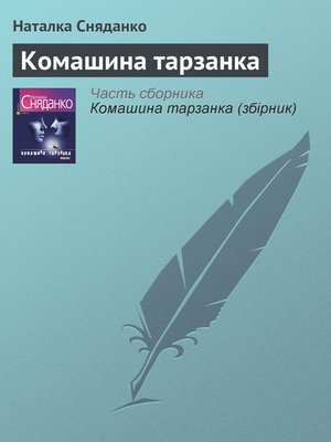cover image of Комашина тарзанка