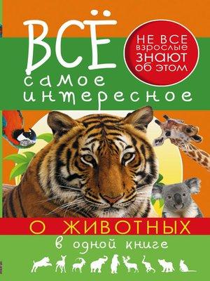 cover image of Всё самое интересное о животных в одной книге