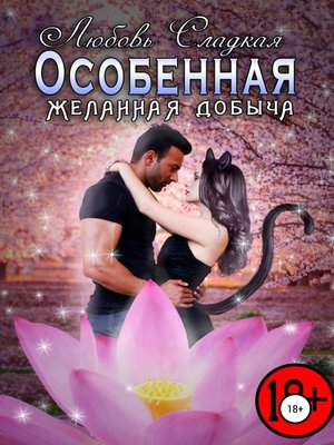 cover image of Особенная