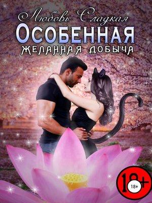 cover image of Особенная
