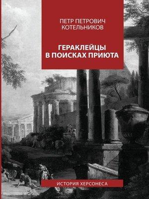 cover image of Гераклейцы впоисках приюта. История Херсонеса