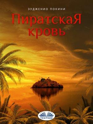 cover image of Пиратская кровь