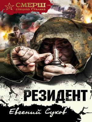 cover image of Резидент