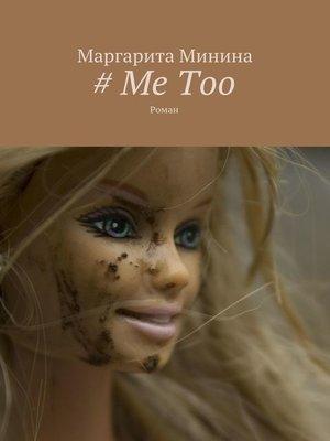 cover image of # MeToo. Роман