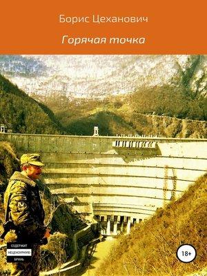 cover image of Горячая точка