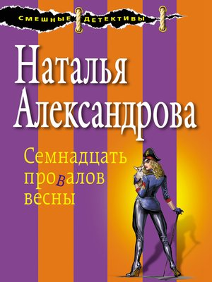 cover image of Семнадцать провалов весны