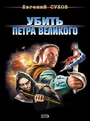 cover image of Убить Петра Великого