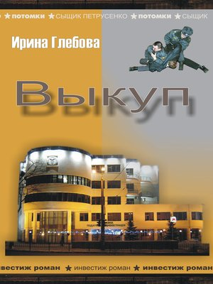 cover image of Выкуп