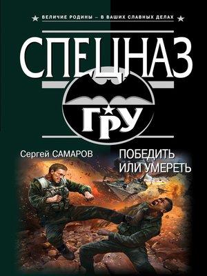 cover image of Победить или умереть