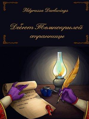cover image of Дебют Темнокрылой странницы