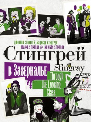 cover image of Стингрей в Зазеркалье