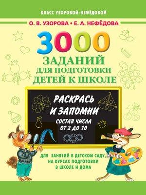 cover image of 3000 заданий для подготовки детей к школе. Раскрась и запомни. Состав числа от 2 до 10