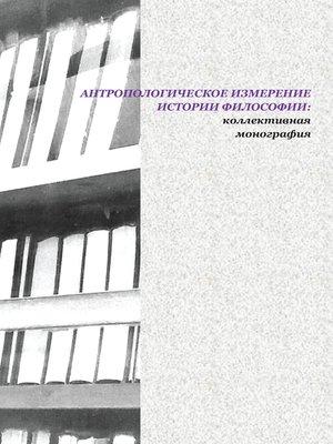 cover image of Антропометрическое измерение истории философии