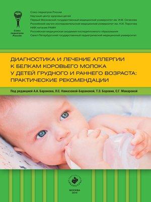 cover image of Диагностика и лечение аллергии к белкам коровьего молока у детей грудного и раннего возраста
