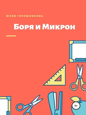 cover image of Боря и Микрон