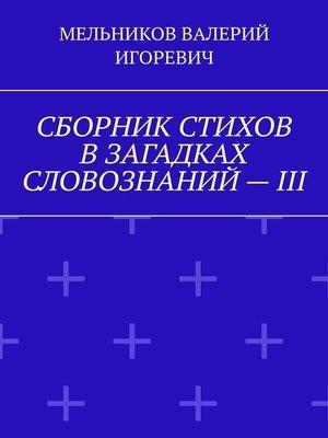 cover image of СБОРНИК СТИХОВ ВЗАГАДКАХ СЛОВОЗНАНИЙ–III