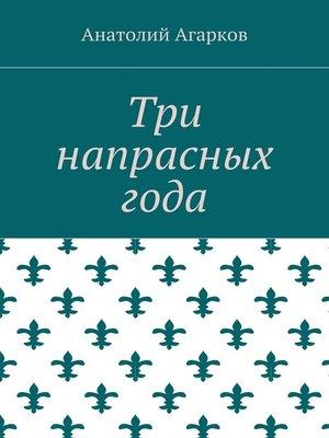 cover image of Три напрасных года